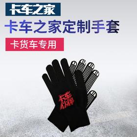 【赠品勿拍】卡车之家定制手套
