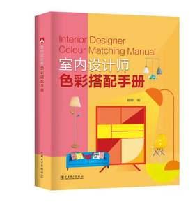 室内设计师色彩搭配手册