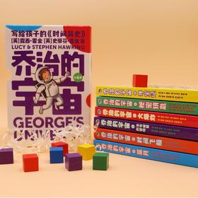 """《乔治的宇宙》(全6册)(已无""""乔治""""'的形象徽章)"""