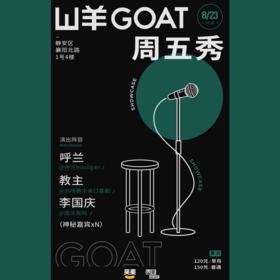8.23上海山羊GOAT | 周五秀