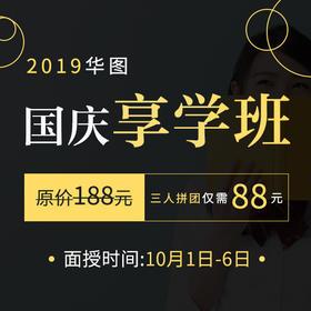 2019华图-国庆享学班