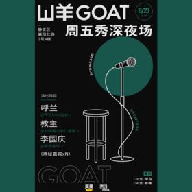 8.23上海山羊GOAT | 周五秀深夜场(22:00)