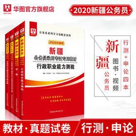 【包邮】2020新疆公务员考试专用教材(教材+真题 4本套)