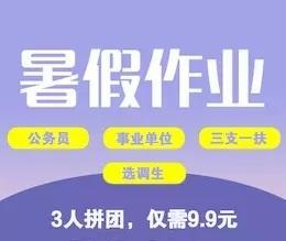 2020年编制类考试暑假作业【资料进群领取】