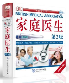 《DK家庭医生》第2版 家庭健康指导手册