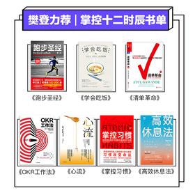 樊登力荐 掌控十二时辰书单 共7册