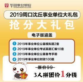 2019周口沈丘事业单位备考大礼包(电子版)