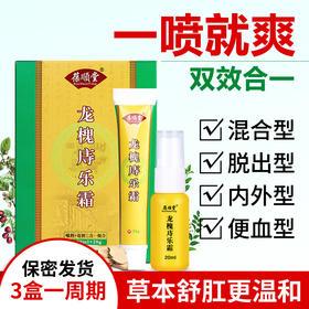 【精选】龙槐庤乐霜组合 | 纯植物中药萃取 外喷内涂 安全无刺【身体护理】