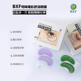 【第2盒半价,限时特惠】熬夜急救,贴一贴,淡化眼袋黑眼圈,提亮眼周,360°养护双眼!