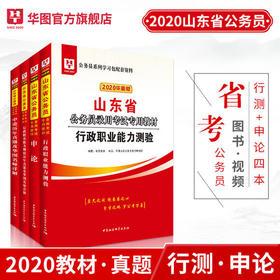 2020华图版山东省公务员录用考试专用 申论+行政+申历+行历 教材历年4本 套装