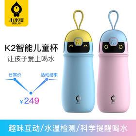 原价239 上新价199【会唱歌的智能水杯】小水怪智能儿童杯K2 语音提醒喝水 趣味互动 水温显示 大容量 配杯套