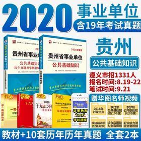 2019华图版贵州省事业单位公开招聘工作人员考试专用教材-公共基础知识