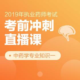 【中药单科_冲刺】2019年执业药师考试考前冲刺直播课