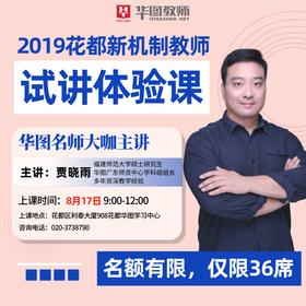 【限36人】广州市花都新机制教师招聘试讲体验课