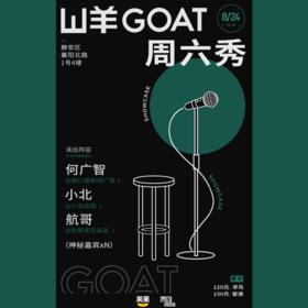 8.24上海山羊GOAT | 周六秀