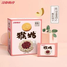 【官】猴头菇红豆薏苡仁酥性饼干  养胃