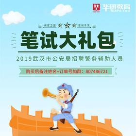 2019武汉市公安局警务辅助人员笔试大礼包