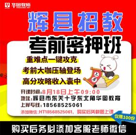 新乡市辉县招教考前密押班