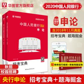 【学习包】2020中国人民银行招聘考试行测、申论(两本装)