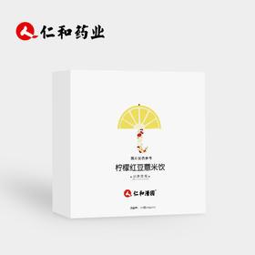 【3秒速泡的祛湿茶、连渣都没有】仁和药业 柠檬红豆薏米饮  赶走湿气 和臃肿  提高精气神
