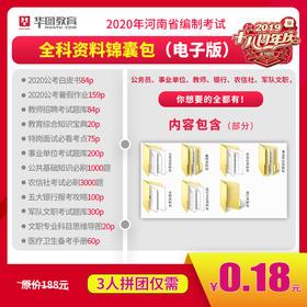 【华图十八周年庆】2020年河南省编制考试全科资料锦囊包(电子版)