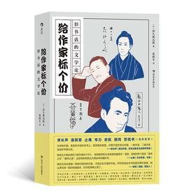给作家标个价:旧书店的文学论(旧书店经营者视角的文学评论之作 二十四位日本文学大家的另类解读与珍本故事 科学家的冷静头脑+书迷的兴趣+好事者的钻牛角尖精神=全职书志学家)