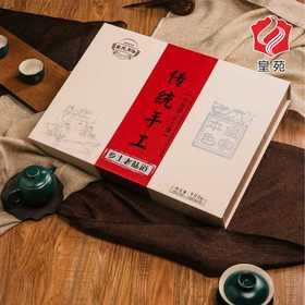 传统手工(2盒包邮)
