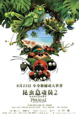读库×大象点映 《昆虫总动员2》观影票