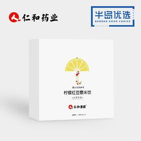 仁和药业 女性祛湿茶 祛湿养身 健康养颜 柠檬红豆薏米饮