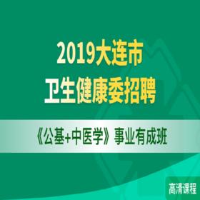 2019大連市衛生健康委招聘《公基+中醫學》事業有成班