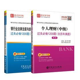 中级《个人理财+银行业法律法规与综合能力》过关必做1200题