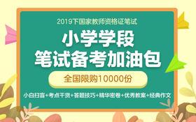 2019年下半年教师资格证笔试加油包(小学)