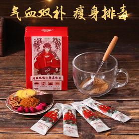 【气血双补,买一送一】百优草阿胶玫瑰红糖姜茶 7种配料 呵护女性好气色 不做黄脸婆