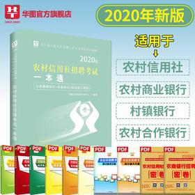 2020--农村信用社公开招聘工作人员考试专用教材--农村信用社招聘考试一本通