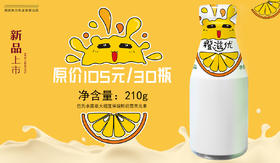 【新品上市】橙子优210g*30瓶(月套餐,每天配送)西安