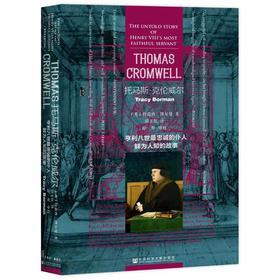 《托马斯•克伦威尔:亨利八世忠诚的仆人鲜为人知的故事》甲骨文
