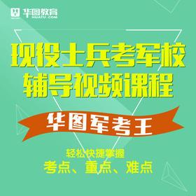 华图军考王-现役士兵考军校的系统解决方案