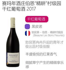 """【预售】2017年赛玛年酒庄伯恩""""精耕""""村级园干红葡萄酒"""