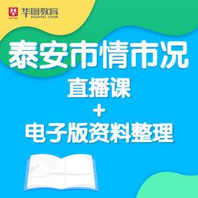 2019泰安市情市况(直播课+电子版资料)