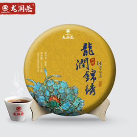 【新品上市】龙润14周年纪念茶 龙润锦绣临沧普洱熟茶357g