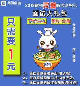 2019宿州灵璧医药卫生结构化面试大礼包