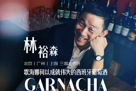 林裕森北上广大师班:歌海娜何以成就伟大的西班牙葡萄酒?
