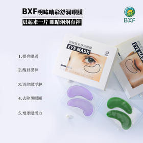 【第2盒半价,舒润紧致凝胶眼膜】贴一贴,早用消除眼袋黑眼圈,夜用除皱,360°养护双眼!