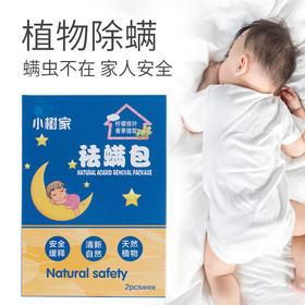 [枫颐]小树家祛螨包天然植物萃取 放一放 轻松杀灭螨虫 孕婴家庭放心使用