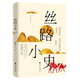《丝路小史:西进东出,不以山海为远》(陆丝卷)全彩印刷