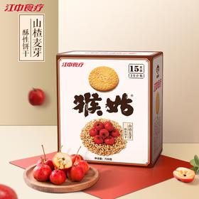 【官】【新品】江中猴姑养胃饼干 猴头菇山楂麦芽酥性饼干30包 720g/盒