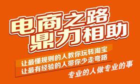 【电商培训】淘宝运营培训初级班3天(每周三晚6-8点)