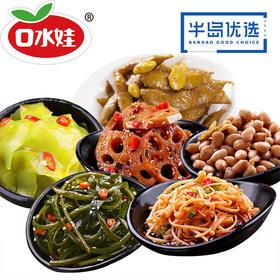 口水娃素食零食大礼包40包混合香辣味金针菇花生毛豆海带藕片