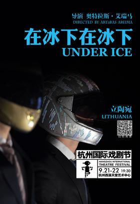 2019杭州国际戏剧节|立陶宛《在冰下,在冰下》
