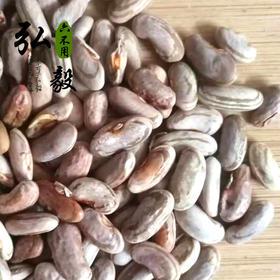 【弘毅六不用生态农场】六不用 扁豆角籽 豆角粒 18元/份 25g